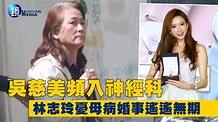 鏡影音 鏡爆頭條》吳慈美頻入神經科 林志玲憂母病婚事遙遙無期 - YouTube