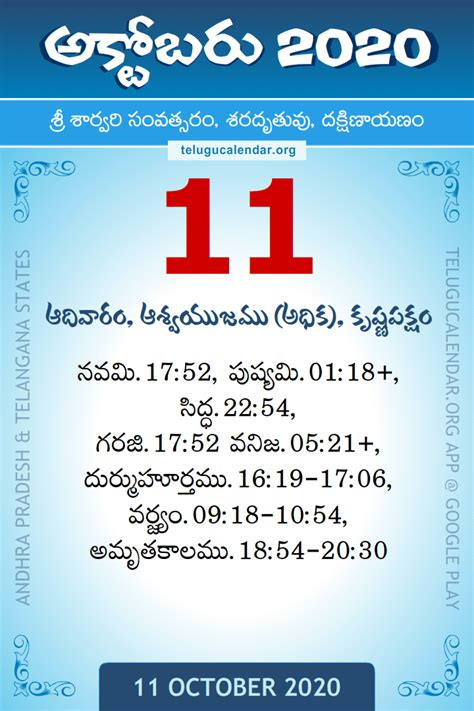 11 October 2020 Telugu Calendar Daily Sheet (11/10/2020 ...