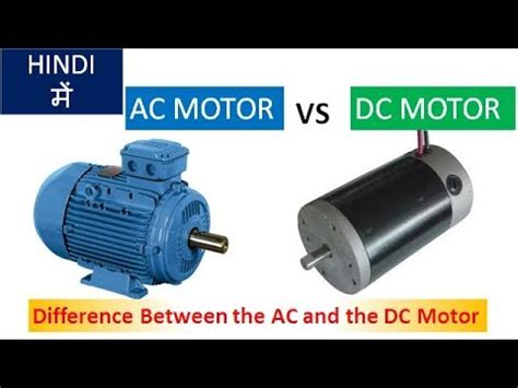 Ac And Dc Motors by What Is Difference Between Ac Motor And Dc Motor