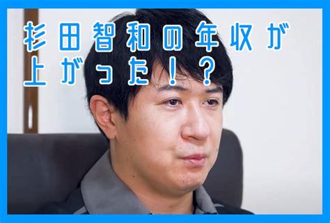 杉田 智和 独立