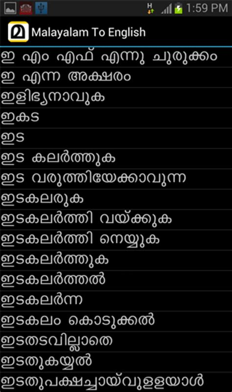 malayalam dictionary android apps on play