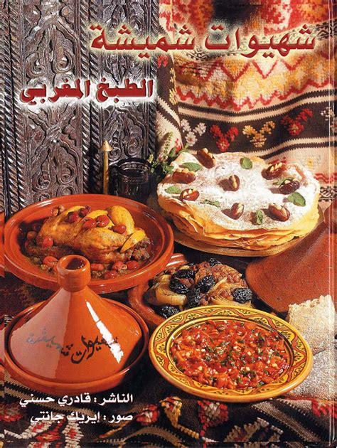 choumicha cuisine marocaine chhiwat choumicha cuisine marocaine شهيوات شميشة كتاب