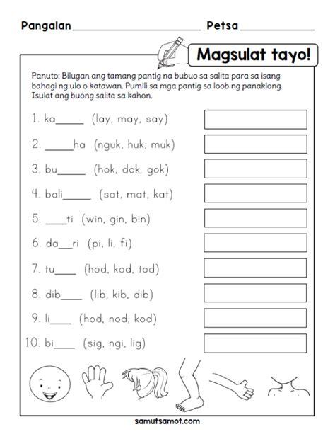 samut samot free printable worksheets for