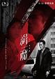 必看電影 - 緝魔 Deep Evil @ 線上看電影、免費看電影、高清、BD、小鴨 :: 痞客邦