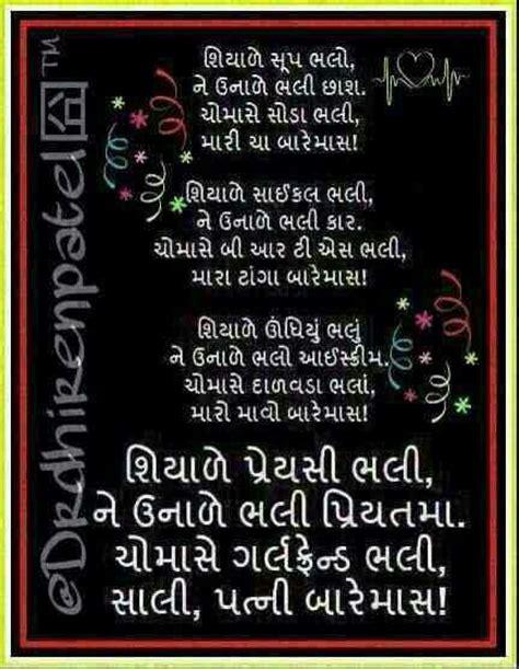 love quotes gujarati language