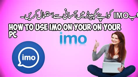 how to use imo on computer without bluestack in urdu