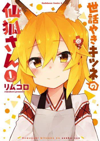 helpful fox senko san manga anime planet