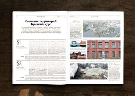 Interni Magazine Issue #16 On Behance
