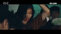 The Witch : Part 1. The Subversion - Korean Movie - Action ...