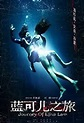 """Journey of Elisa Lam"" film 2014 | Film 2014, Film, Journey"