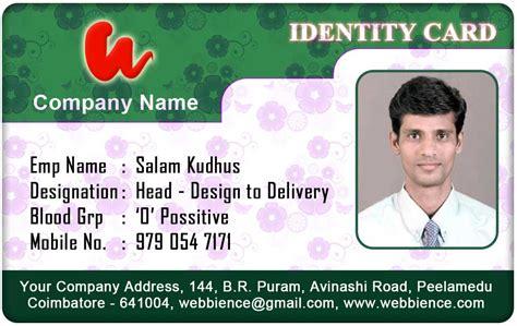 Id Card Template Id Card Coimbatore Ph 97905 47171 September 2012