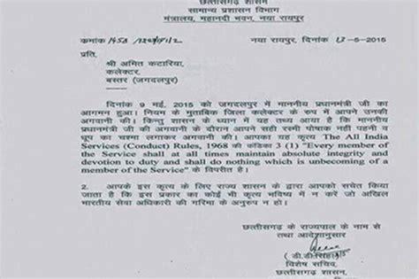 chhattisgarh ias officer  govt notice  wearing