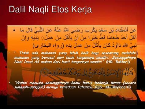 Dec 10, 2011 · contoh rpp pendidikan agama islam (pai) sma berkarakter. Etos Kerja dalam Islam