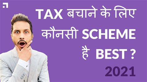 Except for special needs children, no contributions can be made after a child reaches age 18, and withdrawals must be made before beneficiary reaches age 30. Tax Saving Schemes in India 2021 | 80C Investment Options ...