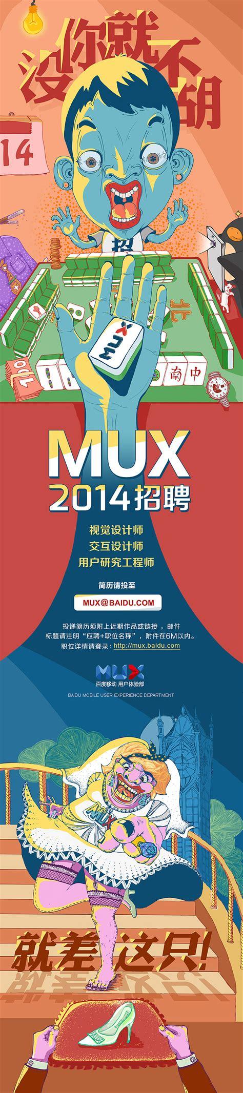 百度MUX-2014招聘海报 插画 商业插画 百度MEUX - 原创作品 - 站酷 (ZCOOL)