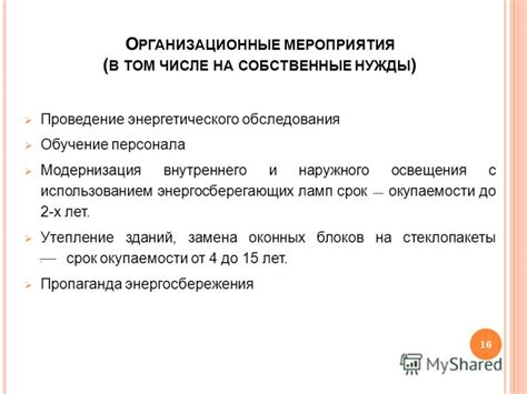 Приказ Госстроя РФ от N 92 Об утверждении организационнометодических рекомендаций по пользованию системами.