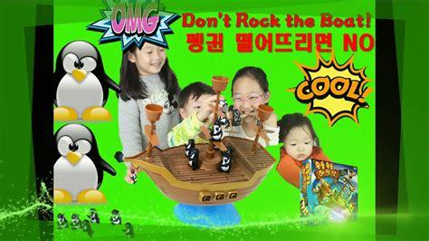 Don T Rock The Boat Game Youtube by 흔들흔들 해적선 게임 펭귄떨어지면 No 균형잡기게임 Don T Rock The Boat Penguin
