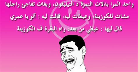 NOKAT MARRIBIA نكت مغربية: Nokat 2015