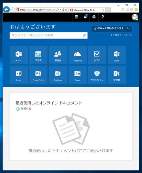 Office 365 Portal Timeout by Microsoft Office 365 にログインすると ブランクページが表示され管理画面にアクセスできない