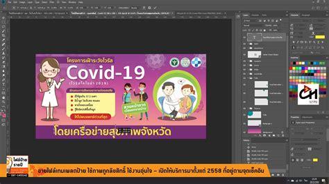 รับสอนและออกแบบป้าย - ออกแบบป้าย Covid-19 | Facebook