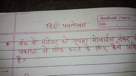 hindi letter writing skill write  application  bank