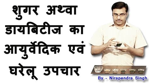 diabetes treatment  hindi ayurveda ayurvedic medicines