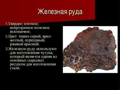Презентация по окружающему миру на тему Природные ископаемые 4 класс