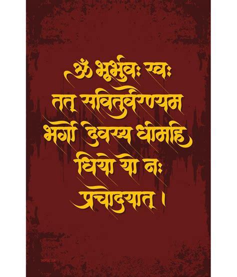shopisky poster gayatri mantra om bhur bhuva swaha buy