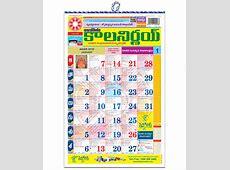Telugu Calendar 2018 Archives Kalnirnay