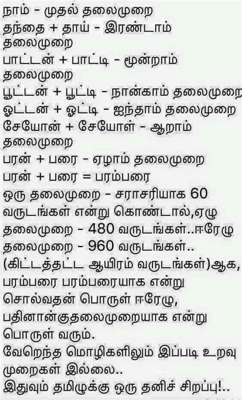 images  tamil  pinterest language quote