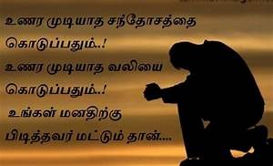 Tamil kavithaigal images with love quotes in tamil and ...
