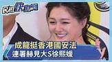 成龍挺香港國安法 連署赫見大S徐熙媛-民視新聞 - YouTube