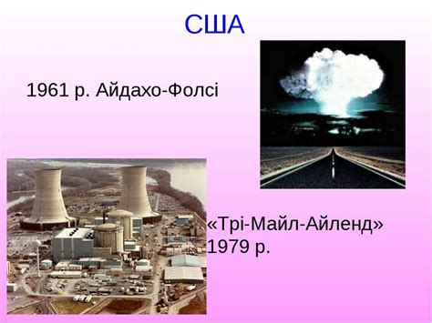 Ядерний реактор принцип роботи пристрій і схема