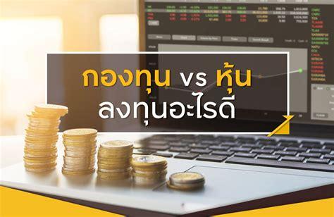 กองทุน vs หุ้น ลงทุนแบบไหนดีกว่ากัน?