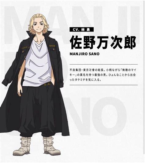 nueva informacion del anime de tokyo revengers ivan