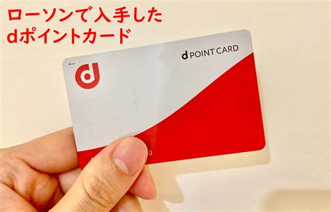 D ポイント カード