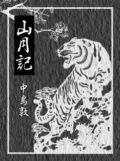 中島敦「山月記 他19編」 ( 読書 ) - 曇天文庫 - Yahoo!ブログ