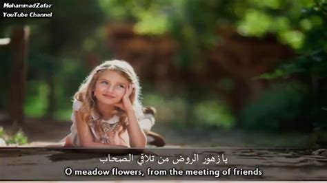O Meadow Flowers (eng Subs)