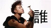 潘瑋柏Will Pan / 24個比利專輯 [24個比利] (vocal歌詞版 ) - YouTube