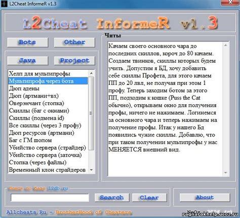 Image result for программа для взлома игры lineage2