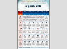 Telangana 2018 September Telugu Calendar High Resolution