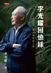 三聯書店   Joint Publishing HK - 李光耀回憶錄──我一生的挑戰