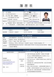 my resume pdf 吳明展的履歷表 my resume 2009 pdf
