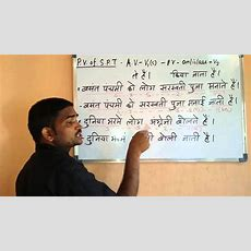 English Grammar Lessons For Beginners In Hindi Learn Through  Videos Course Compititive