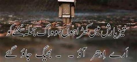 special poetry 4 u barish poetry barish urdu poetry