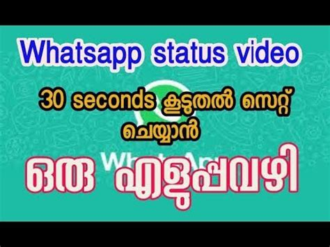 how to remove whatsapp status time limit malayalam