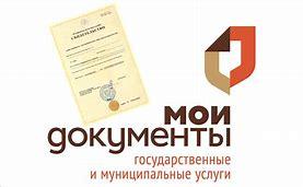 Документы в мфц для дарения квартиры