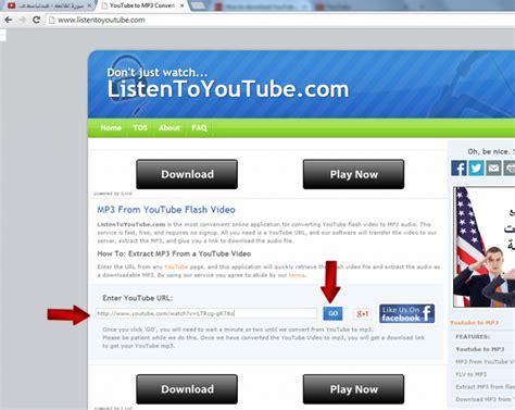 شرح تحميل الصوت من فيديو يوتيوب بدون برنامج   المرسال