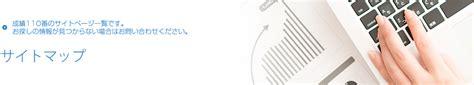 サイトマップ|「家庭教師の成績110番」公式サイトのページ一覧