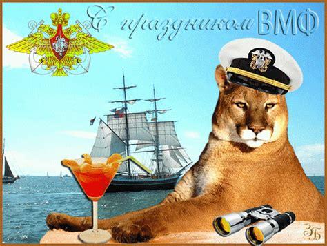 Отважным героем средь водных солдат! Гиф открытка с днем ВМФ - скачать на 100cards.ru
